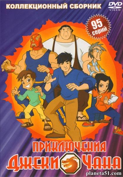 Приключения Джеки Чана. Полная коллекция / Jackie Chan Adventures. Classic Collection (2000-2005/SATRip)