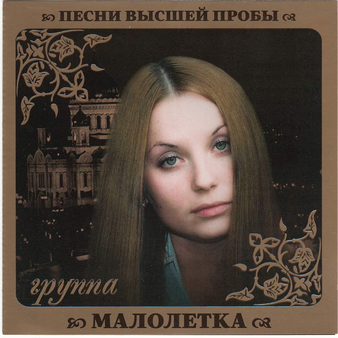 Группа Малолетка - скачать песни группа Малолетка в mp3. s t a l k e r бесп