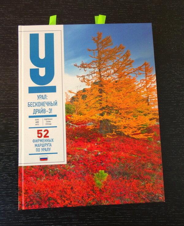 В путеводителе по Уралу опубликованы три моих работы