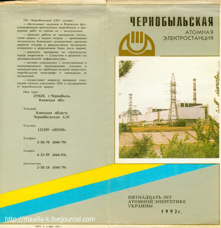 ЧАЭС 1992