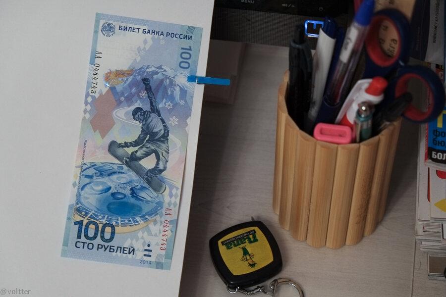 100 олимпийских рублей