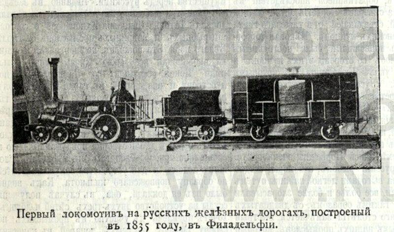 Первый локомотив 1835