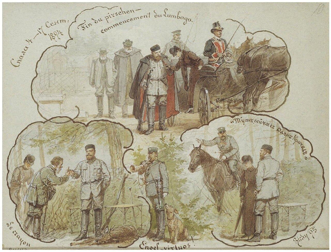 Сцены охоты Александра III в Спале 4-17 сентября 1894 года.