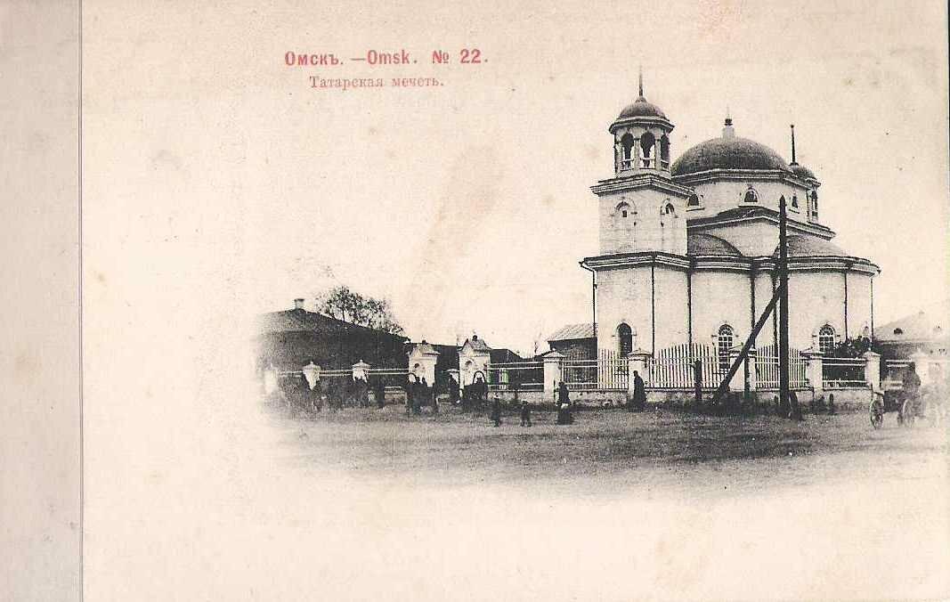 Омск. Татарская мечеть
