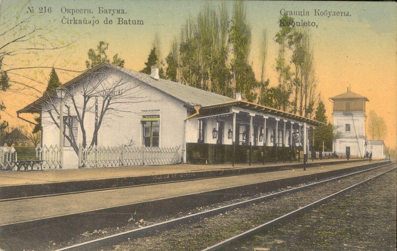 Станция Кобулеты