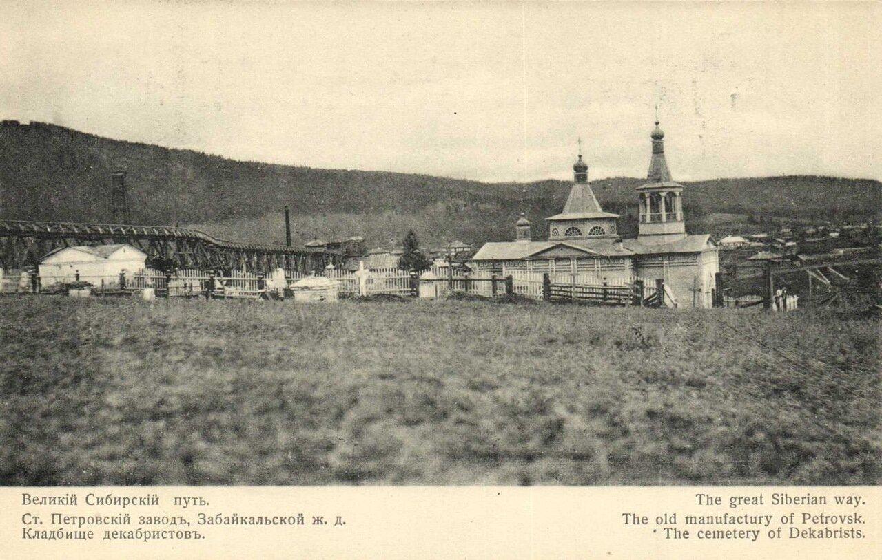 Станция Петровский завод. Кладбище декабристов