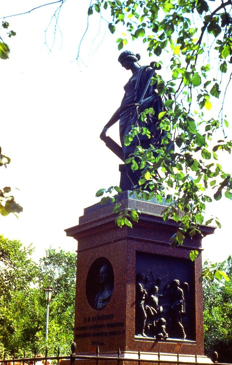 95. Памятник Н.М.Карамзину