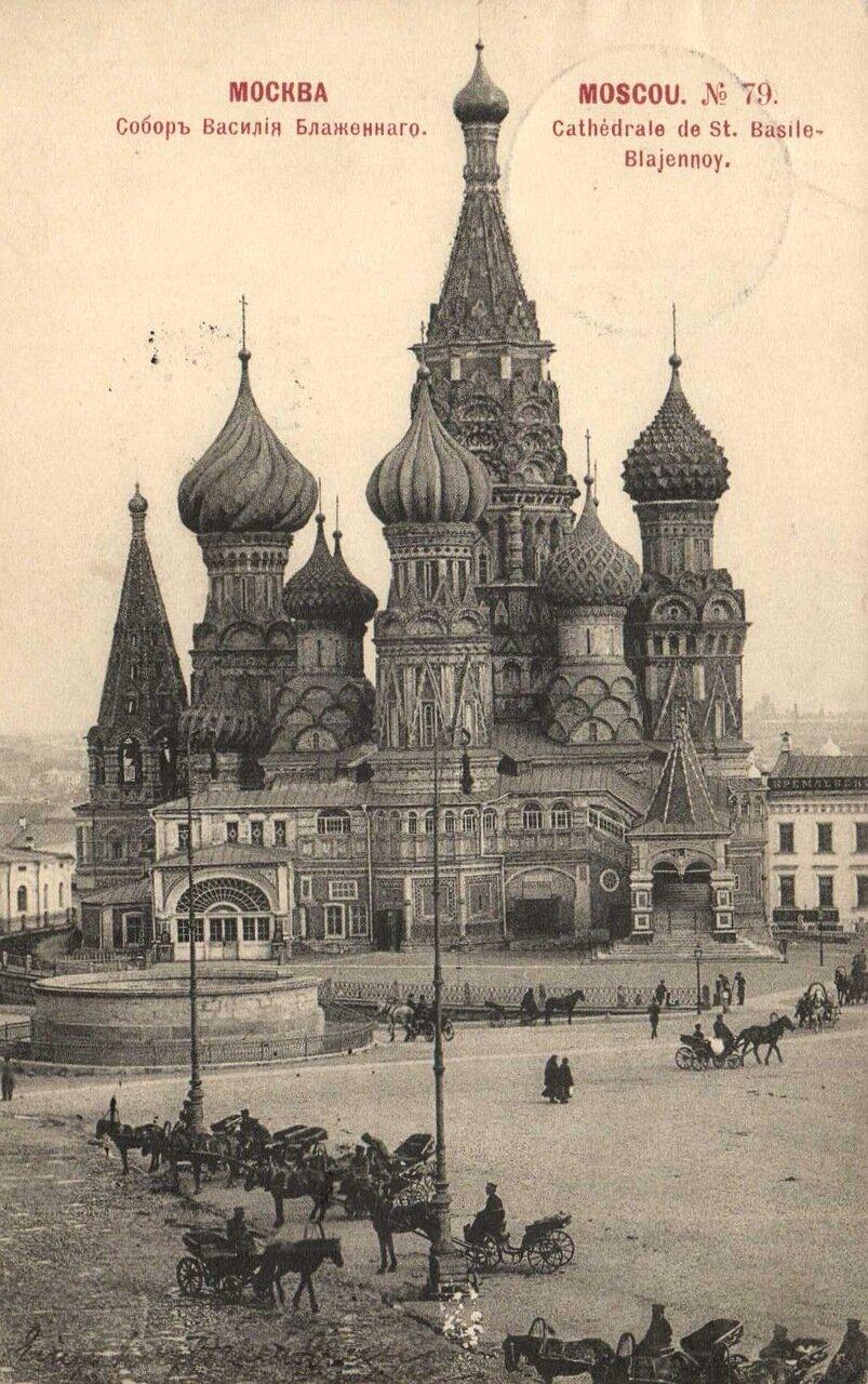 Красная площадь. Собор Василия Блаженного.