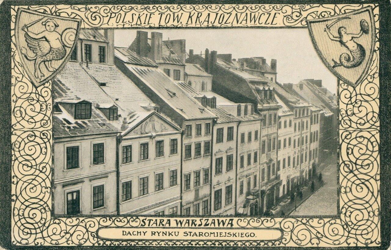 Крыши старого городского рынка