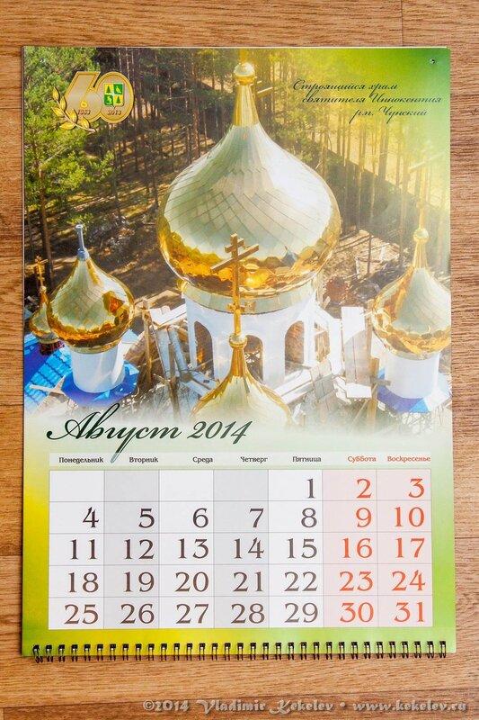 1301_6488. Календарь в честь 60-летия Чунского района