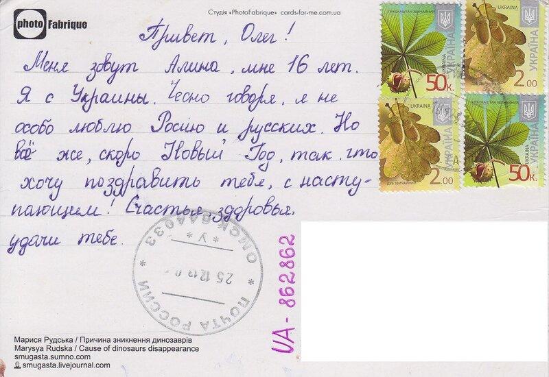Что вы пишите на открытках