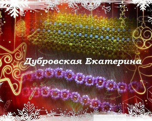 хобби Екатерины Дубровской