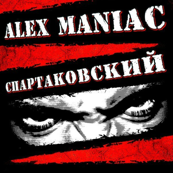[MUSIC] Alex Maniac - Спартаковский 2014 [russian rap / fan-rap]. Download MP3 + 1 тематическое видео!