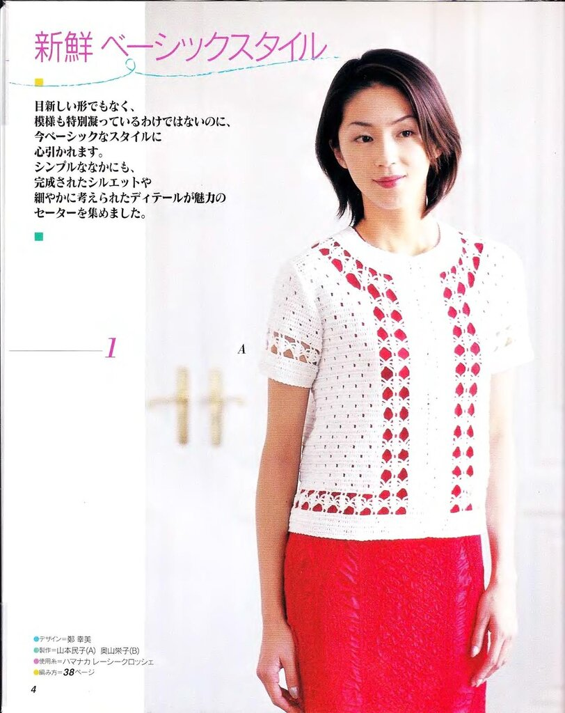Японские журналы мод вязание