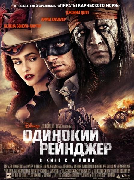 Одинокий рейнджер / The Lone Ranger (2013) BD-Remux + BDRip 1080p/720p + HDRip + AVC