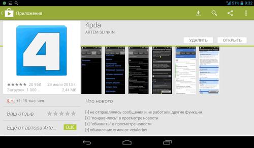 скачать приложение 4pda
