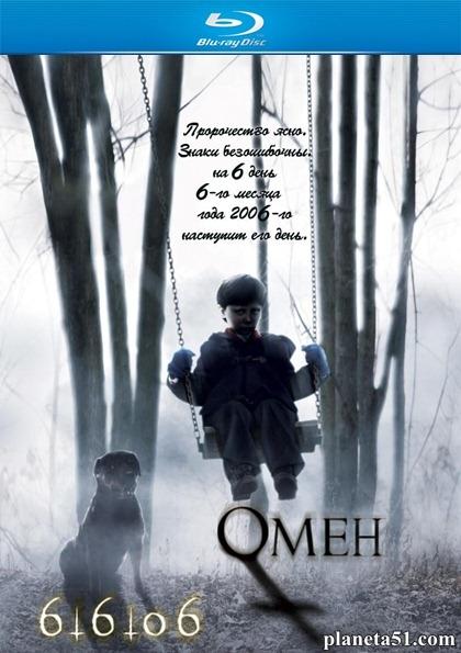 Омен / The Omen (2006/HDRip)