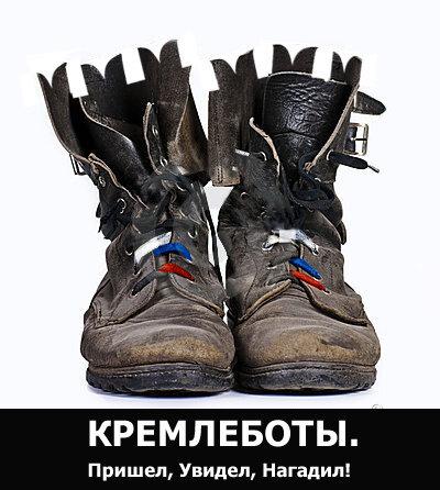 Кремлеботы