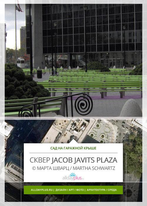 Jacob Javits Plaza - сквер на крыше подземного гаража