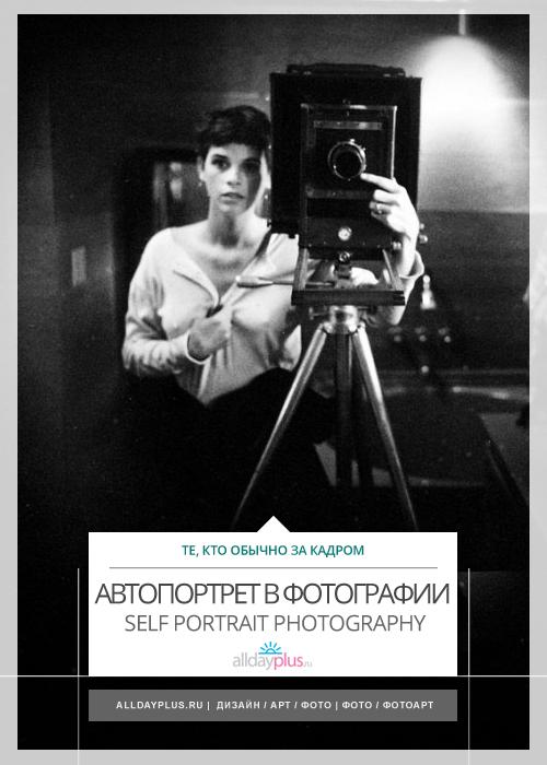 Мастера фотографии в автопортретах. Self portrait photography. 30 кадров