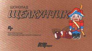 шоколад Щелкунчик