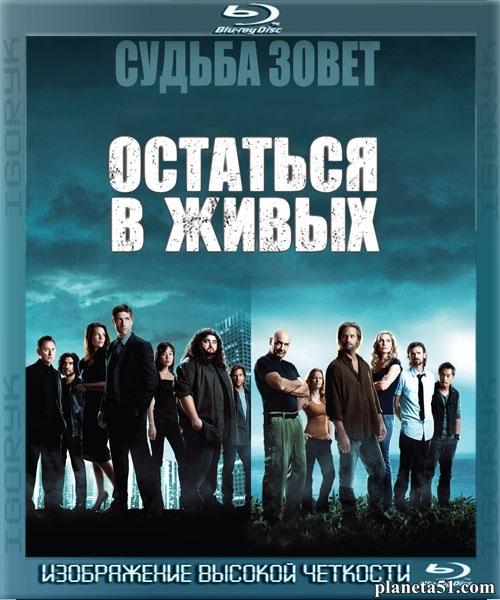 Остаться в живых / Lost - Сезоны 1-6 [2004-2010, BDRip 720p, HDRip] (Первый канал)