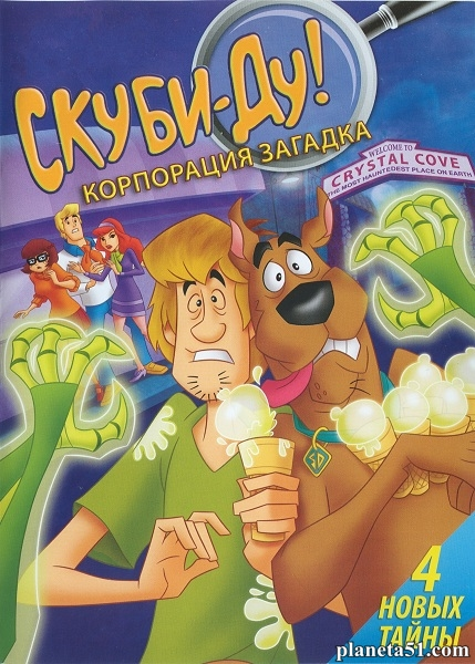 Скуби-Ду! Корпорация загадка. Полная коллекция / Scooby-Doo! Mystery Incorporated. Classic Collection (2010-2013/HDRip)