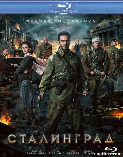 Сталинград (2013/BDRip/HDRip/3D)