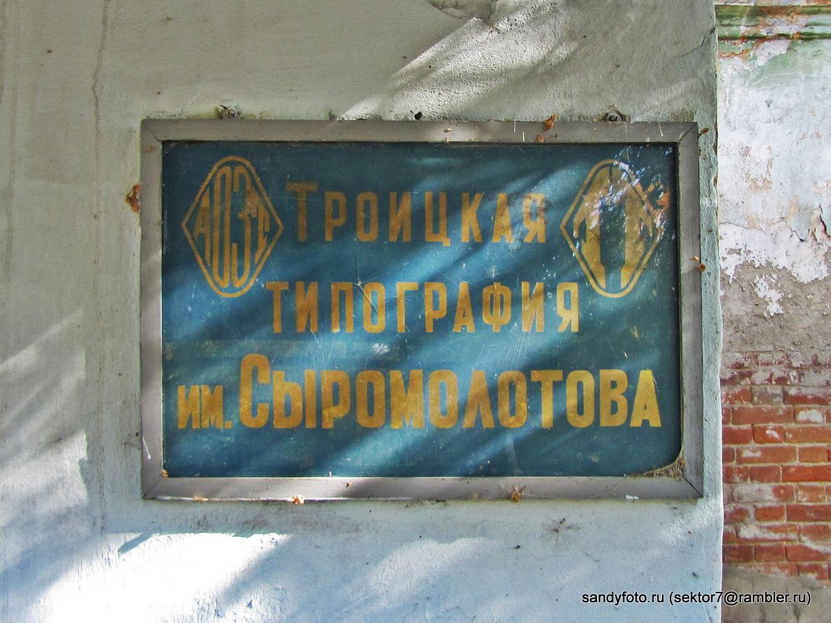 Типография имени Сыромолотова в Троицке