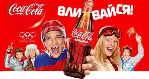 Вливайся в Олимпийские игры Сочи 2014 вместе с Сoca-Сola