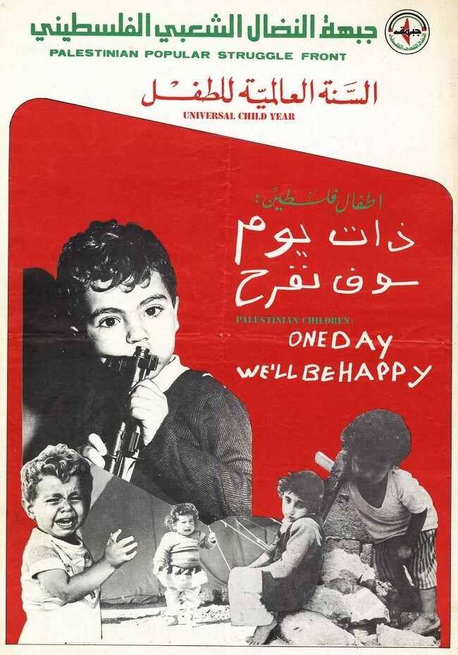 Палестинский фронт народной борьбы - международный год ребенка