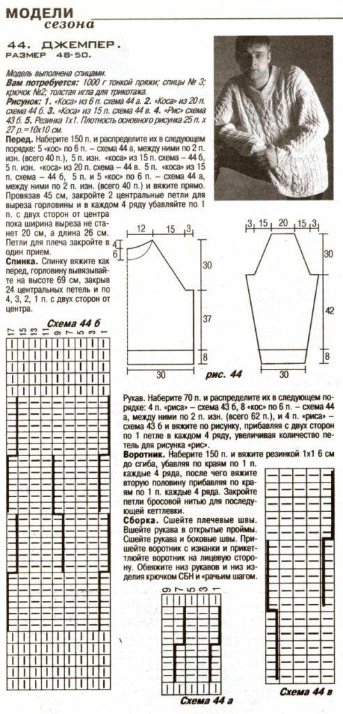 Схемы вязанного свитера мужского