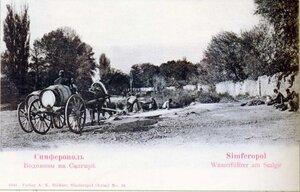 Окрестности Симферополя. Водовозы на Салгире