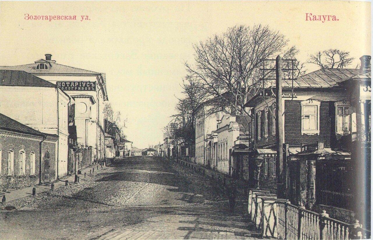 Золотаревская улица