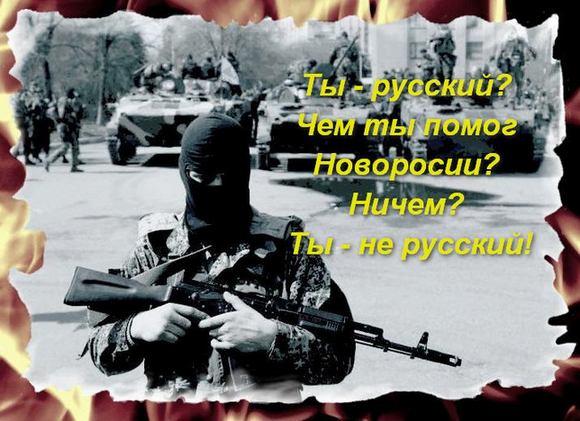 Ты помог Новороссии?