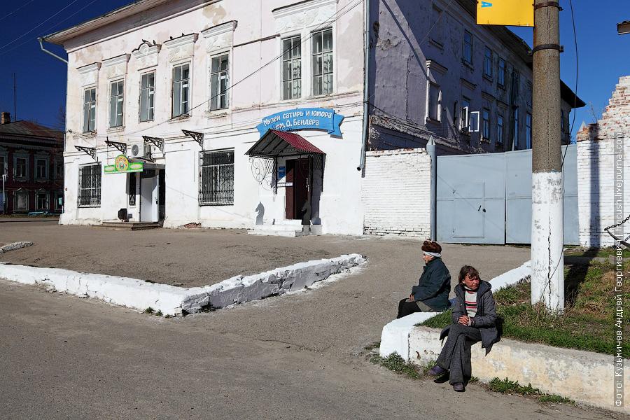 музей сатыиры и юмора Бендера в Козьмодемьянске