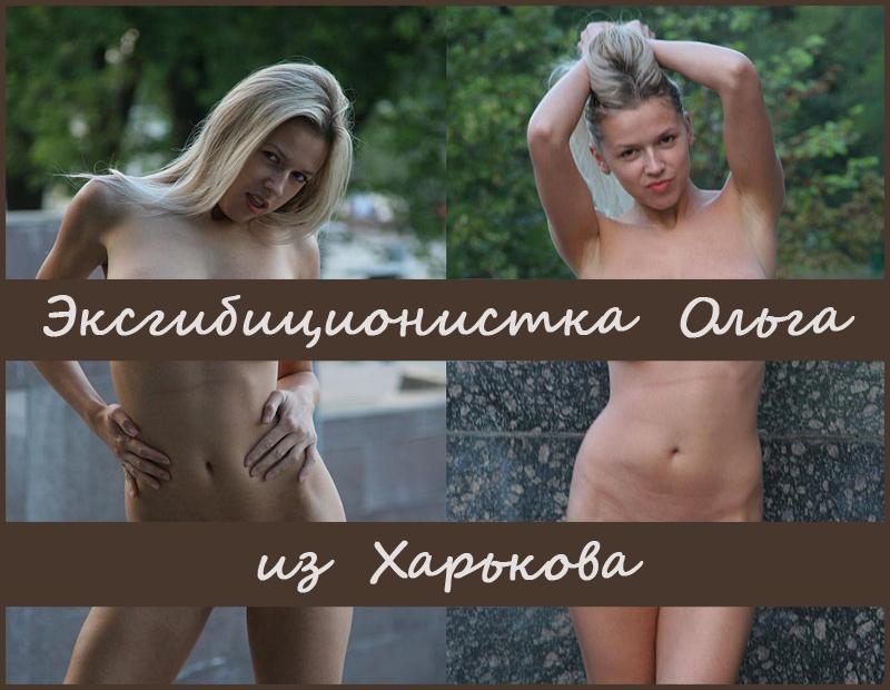 Фото голой ольги из харькова, мастурбация тощих молодых блондинок видео