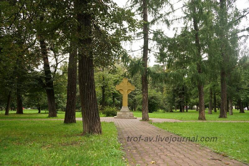 Памятный крест: В память вождей и воинов на поле брани за веру и отечество живот свой положивших. Мемориально-парковый комплекс героев 1 Мировой войны, Москва