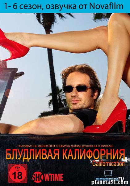 Блудливая Калифорния (1-7 сезон: 1-84 серии из 84) / Californication / 2007-2014 / ПМ (NovaFilm) / HDTVRip, WEB-DLRip