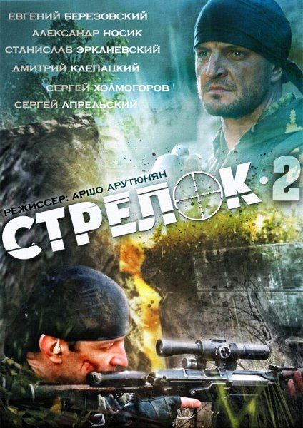 Стрелок 2. Право на смерть (2014) DVDRip + SATRip