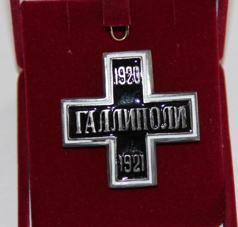 Крест Галлиполи 1920-1921 гг