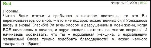 поддельные отзывы Любовь Латыпова