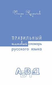 Словарь_обложка.indd