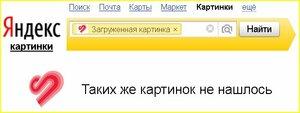 Яндекс пока не все картинки распознаёт