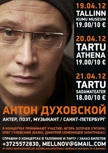 14— 19-21.04.2012— Антон Духовской.jpg