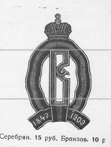 Нагрудный знак полка, в память о шефстве великого князя Владимира Александровича.
