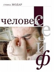 Книга Стефка Модар - Сборник произведений (3 книги)