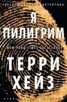 Книга Хейз Терри - Я Пилигрим