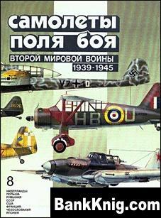 Книга Самолеты поля боя второй мировой войны,часть 8.  Нидерланды-Япония