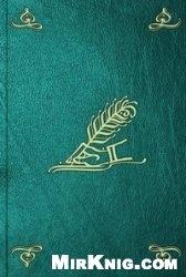 Книга Патриции и плебеи в Риме. Историко-юридическое исследование. Том IІ